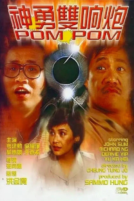 Pom Pom (1984)