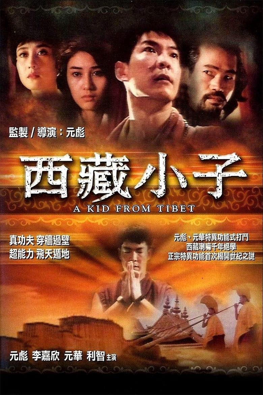 A Kid from Tibet (1992)
