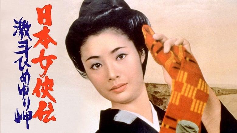 Assistir Filme 日本女侠伝 激斗ひめゆり岬 Com Legendas On-Line