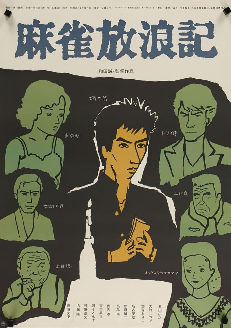 Mahjong Horoki (1984)