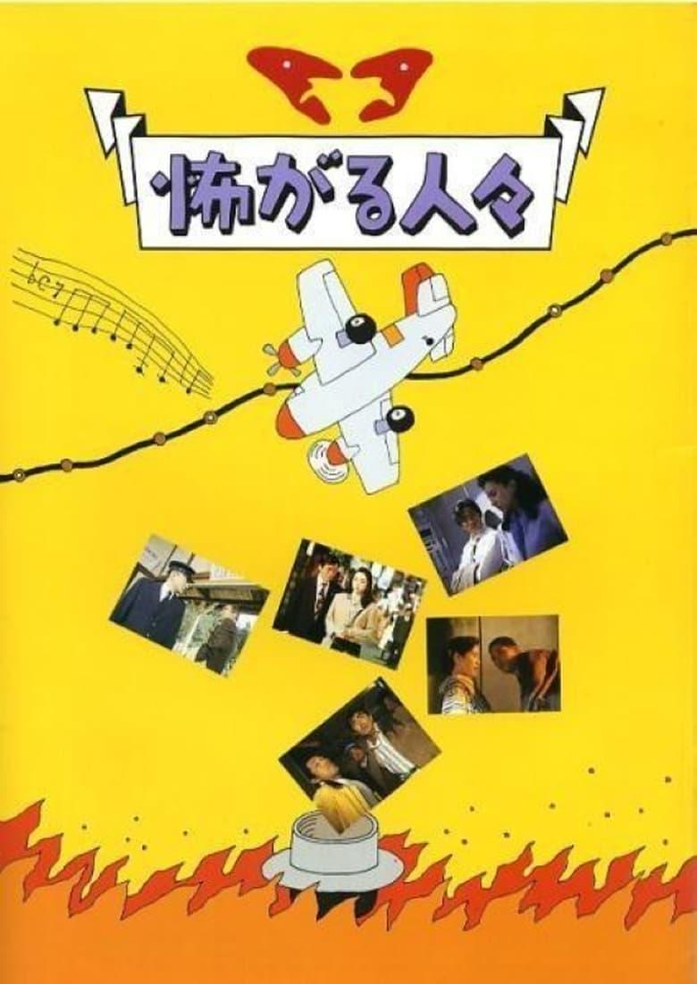 Uneasy Encounters (1994)