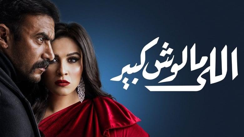 مشاهدة مسلسل Elle Maloush Kbeer مترجم أون لاين بجودة عالية