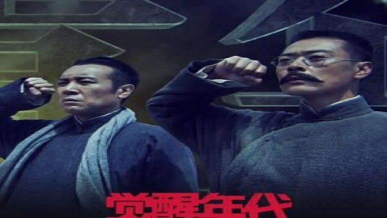 مشاهدة مسلسل Awakening Age مترجم أون لاين بجودة عالية