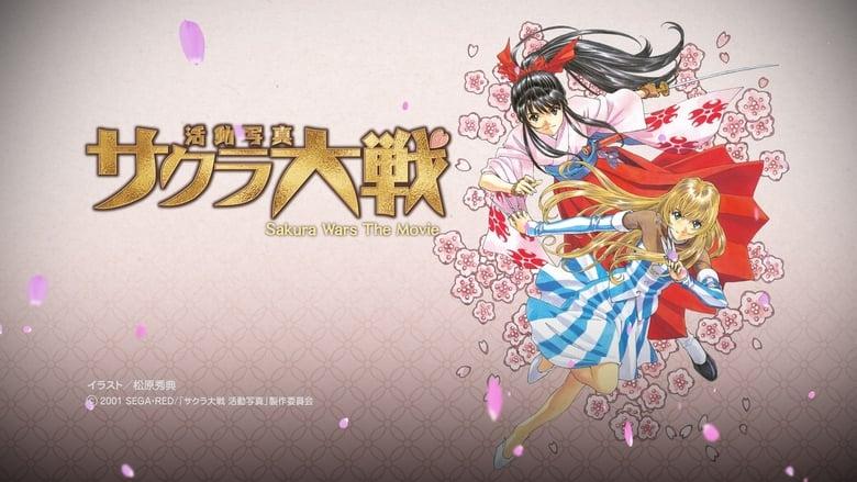 Sakura+Wars+Il+Film