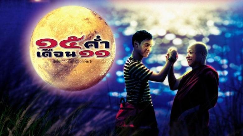 Mekhong Full Moon Party (2002) 15 ค่ำเดือน 11