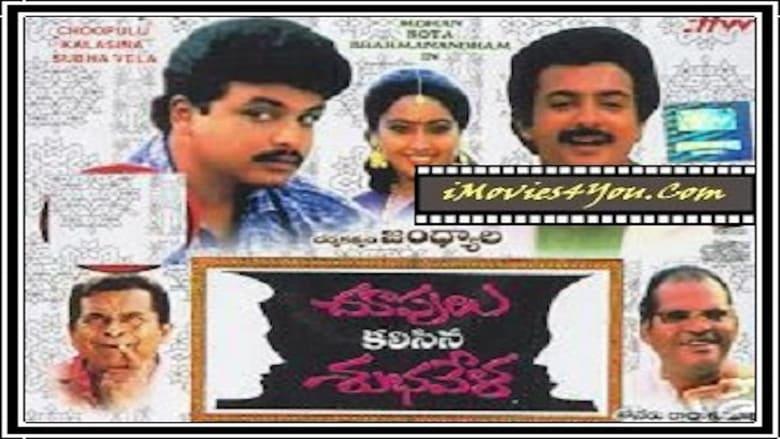 Regarder Film Choopulu Kalasina Shubhavela Gratuit en français
