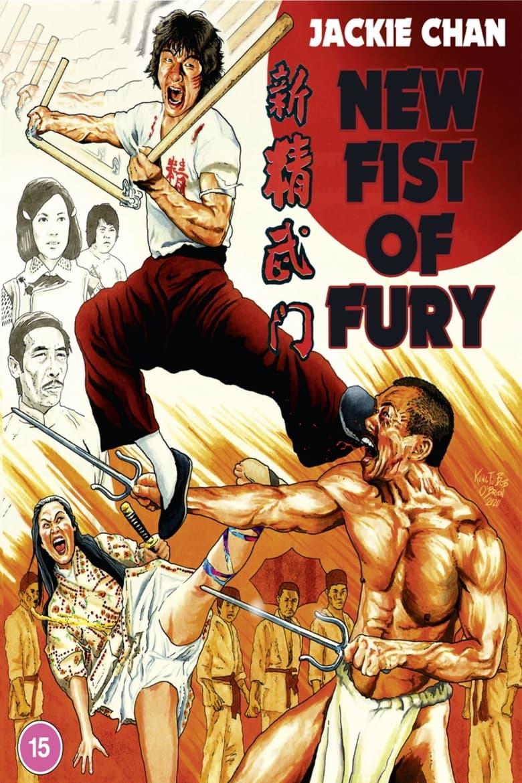 New Fist of Fury (1976)