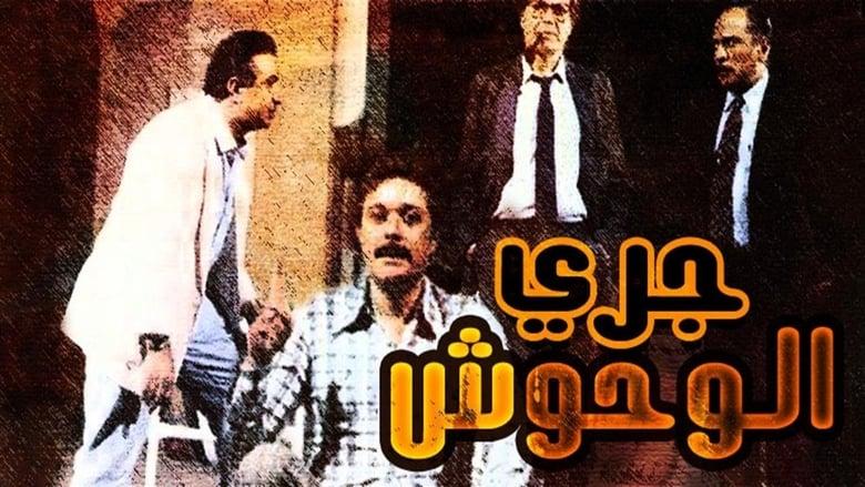 Film جري الوحوش Completamente Gratuito
