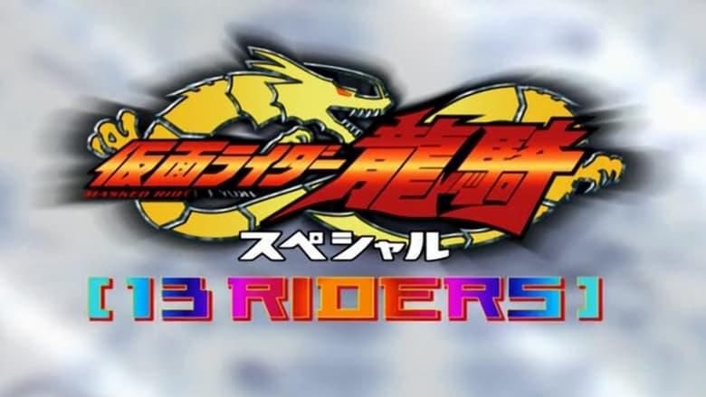 オンラインで字幕付き 仮面ライダー龍騎スペシャル 13 RIDERS を見る