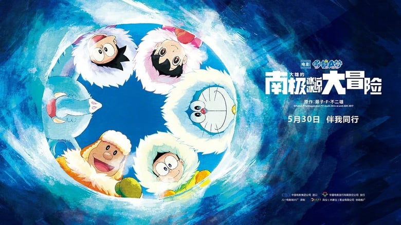 Doraemon the Movie 2017: Nobita's Great Adventure in the Antarctic Kachi Kochi