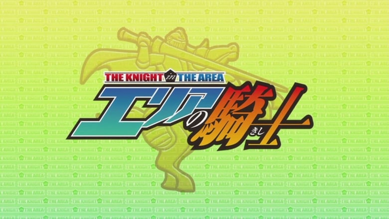 The+Knight+in+the+Area
