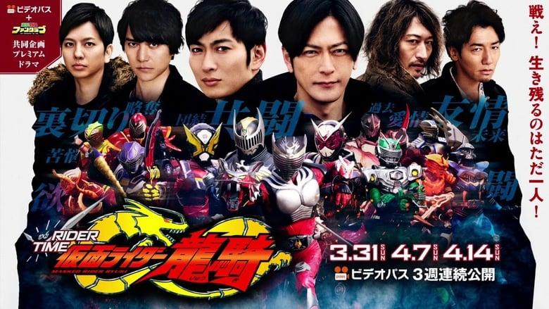 مشاهدة مسلسل Rider Time: Kamen Rider Ryuki مترجم أون لاين بجودة عالية