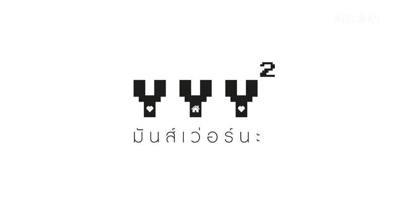 مشاهدة مسلسل YYY The Series مترجم أون لاين بجودة عالية