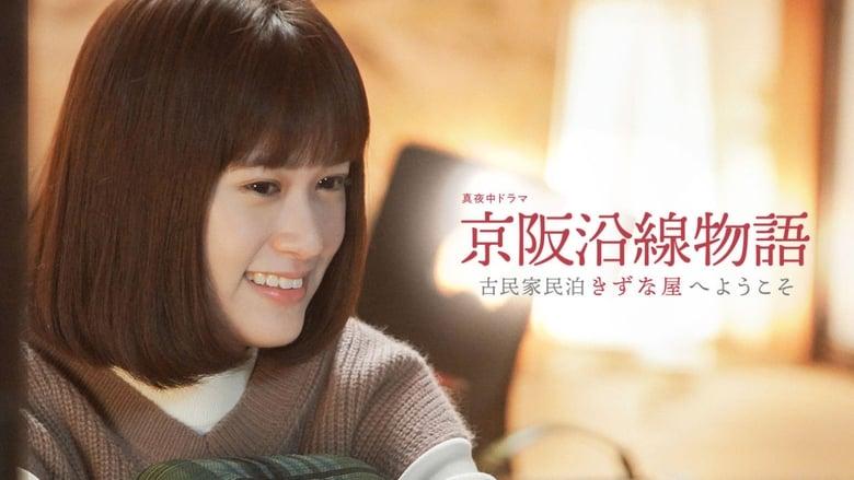 مشاهدة مسلسل Keihan Ensen Monogatari ~Kominka Minpaku Kizuna-ya e Youkoso~ مترجم أون لاين بجودة عالية