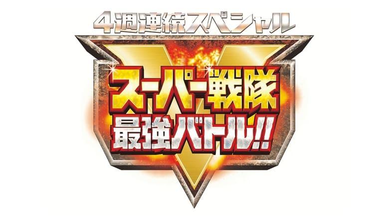 Film スーパー戦隊最強バトル!! ディレクターズカット版 Magyar Felirattal