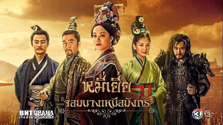 Mị Nguyệt Truyện (2015)