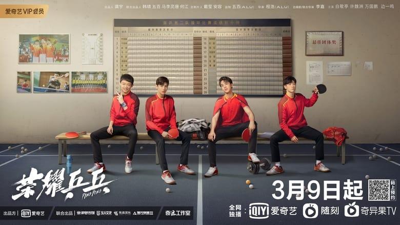 مشاهدة مسلسل Ping Pong Life مترجم أون لاين بجودة عالية