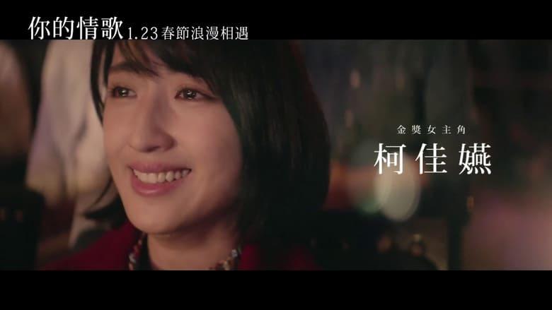 فيلم Your Love Song 2020 مترجم اونلاين