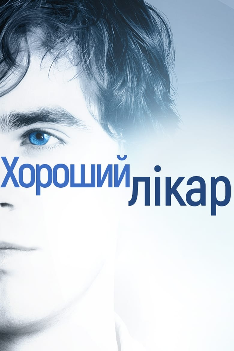 Poster for Serial The Good Doctor