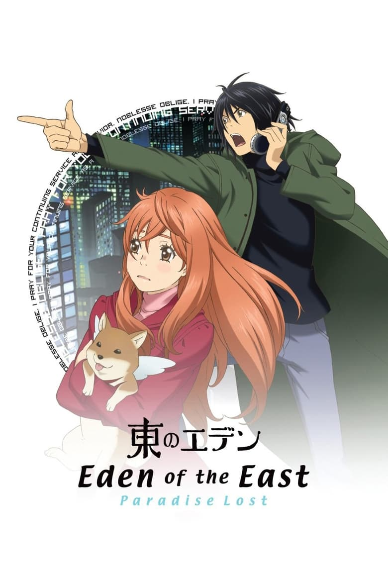 Eden of the East Movie II: Paradise Lost (2010)