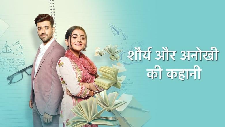 مشاهدة مسلسل Shaurya Aur Anokhi Ki Kahani مترجم أون لاين بجودة عالية