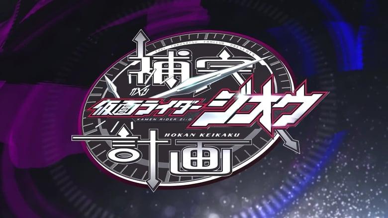 مشاهدة مسلسل Kamen Rider Zi-O: Supplementary Plan مترجم أون لاين بجودة عالية