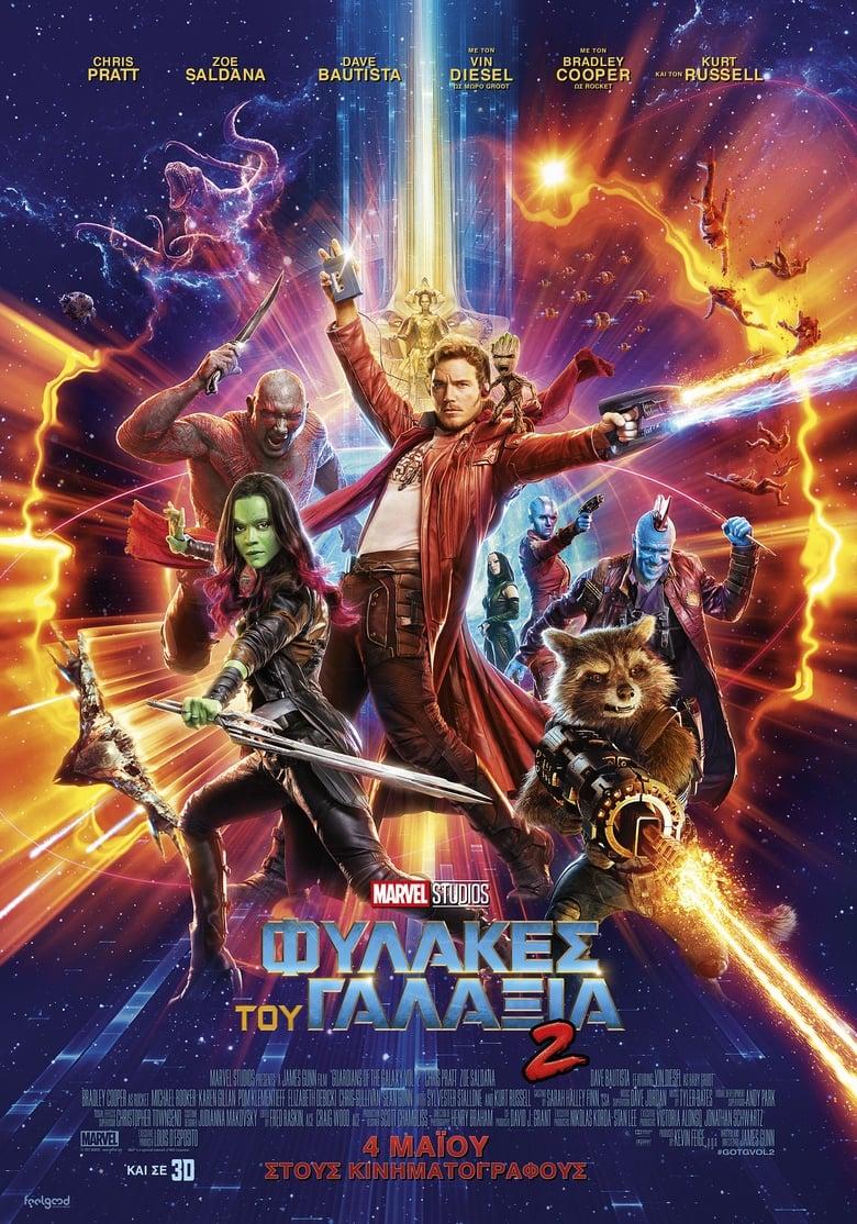 Εξώφυλλο του Guardians of the Galaxy Vol. 2