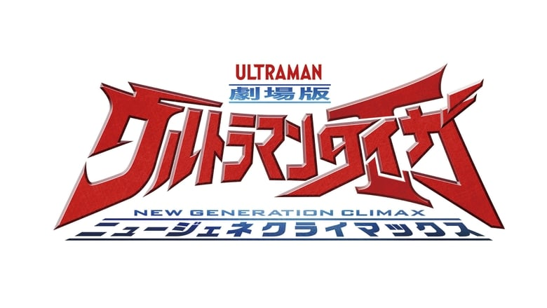 Ultraman Taiga The Movie: New Generation Climax (2020)