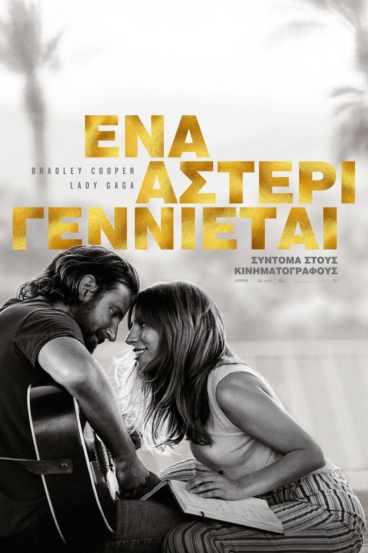 Εδώ θα δείτε το A Star Is Born: OnLine με Ελληνικούς Υπότιτλους | Tainies OnLine