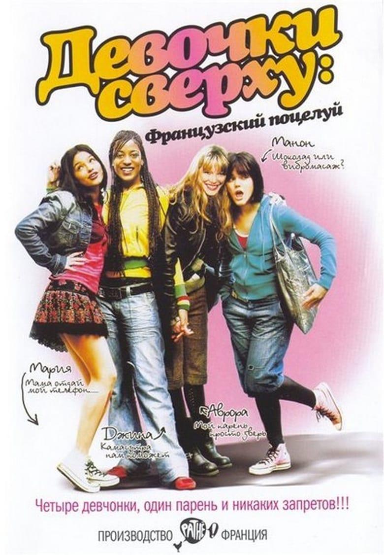 My Friends (2006)