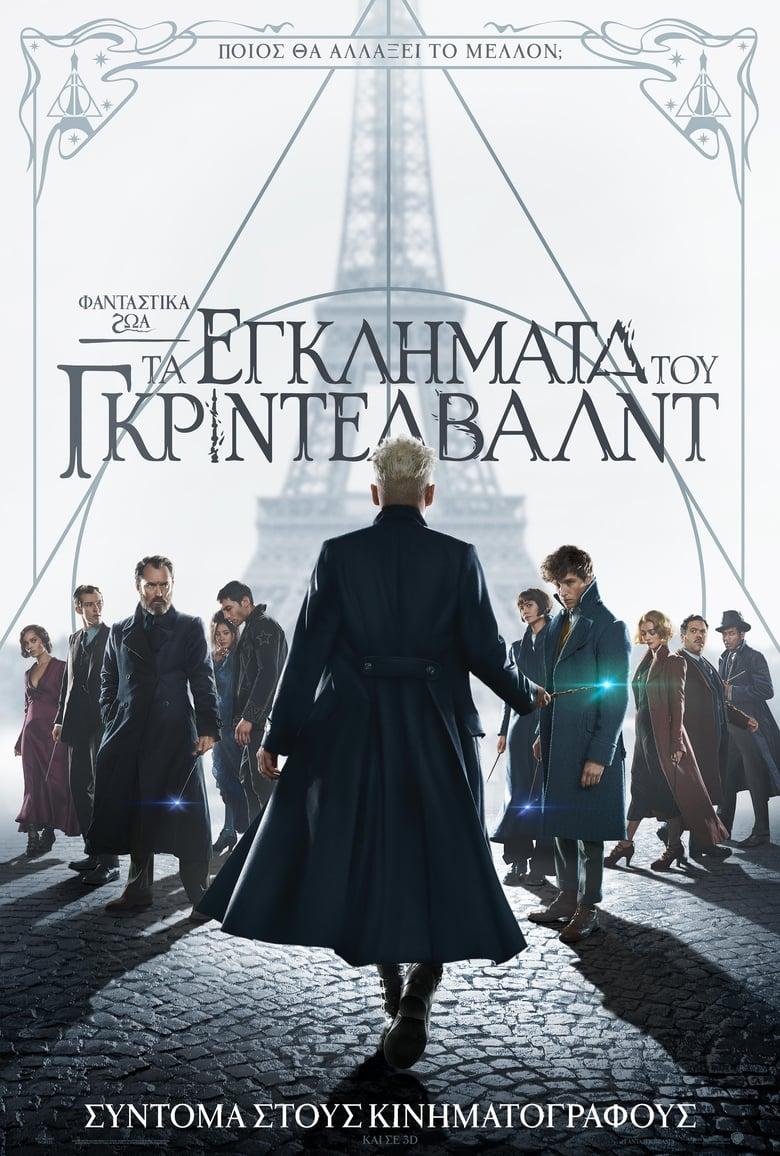 Εδώ θα δείτε το Fantastic Beasts: The Crimes of Grindelwald: OnLine με Ελληνικούς Υπότιτλους | Tainies OnLine