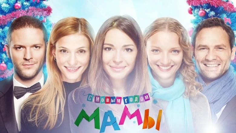 مشاهدة فيلم Mommies, Happy New Year! 2012 مترجم أون لاين بجودة عالية