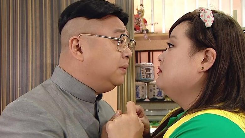 مشاهدة مسلسل Come On, Cousin مترجم أون لاين بجودة عالية