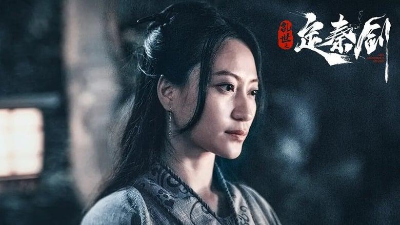 مشاهدة فيلم The Emperor's Sword 2020 مترجم