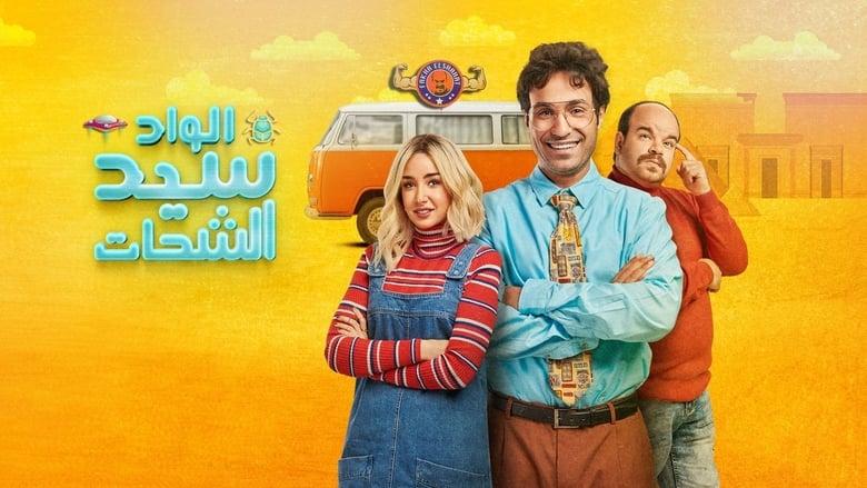 مشاهدة مسلسل El Wad Sayed El Shahat مترجم أون لاين بجودة عالية