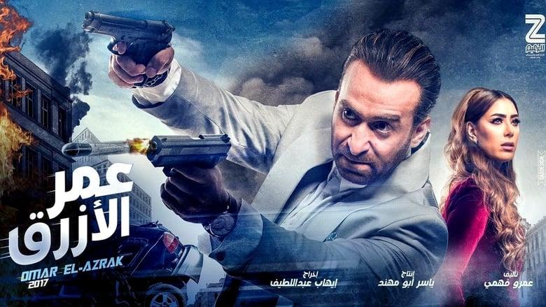Watch عمر الازرق Putlocker Movies