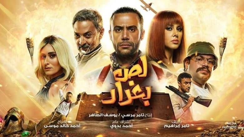 فيلم Baghdad Thief 2020 مترجم اونلاين