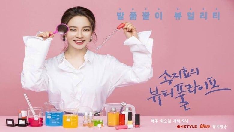 Song+Ji+Hyo%27s+Beautiful+Life