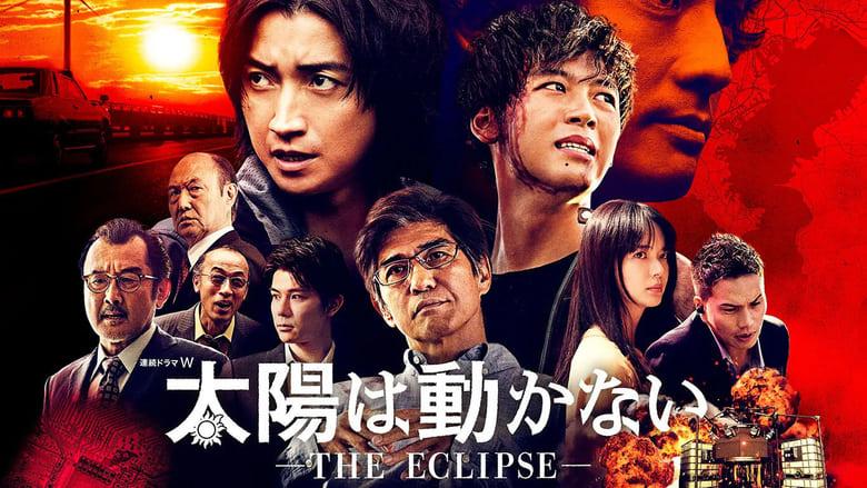 مشاهدة مسلسل The Sun Does Not Move مترجم أون لاين بجودة عالية