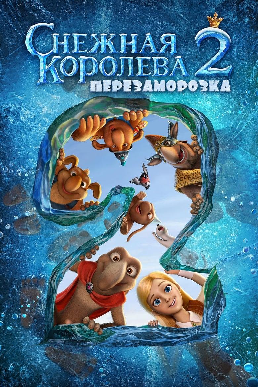 The snow queen la reine des neiges 2 film complet en - Reine des neiges streaming gratuit ...