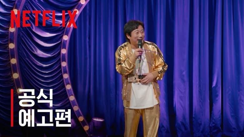 อีซูกึน โค้ชความรู้สึก Lee Su-geun: The Sense Coach (2021)