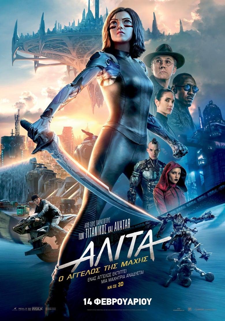 Αλίτα: Ο Άγγελος Της Μάχης (2019) - Gamato