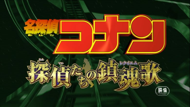 Detective+Conan%3A+Requiem+per+un+detective