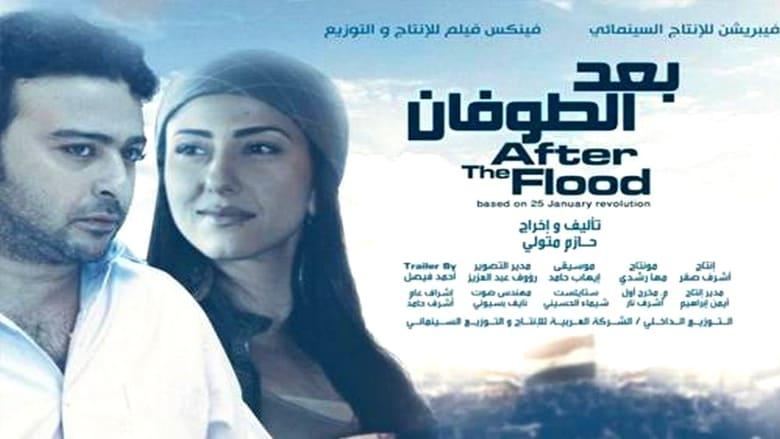Watch وبعد الطوفان 1337 X movies