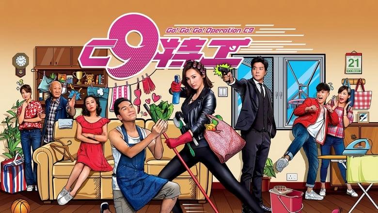 مشاهدة مسلسل Go! Go! Go! Operation C9 مترجم أون لاين بجودة عالية