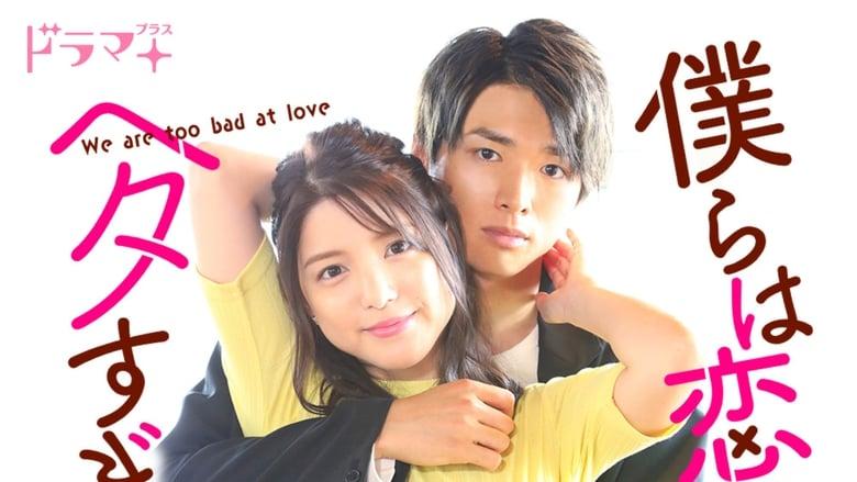 مشاهدة مسلسل Bokura wa Koi ga Hetasugiru مترجم أون لاين بجودة عالية