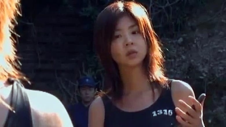 فيلم Female Prisoner 1316 2004 مترجم اونلاين