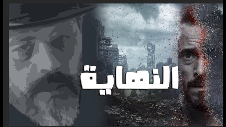 تحميل مسلسل the bible 2020 مترجم