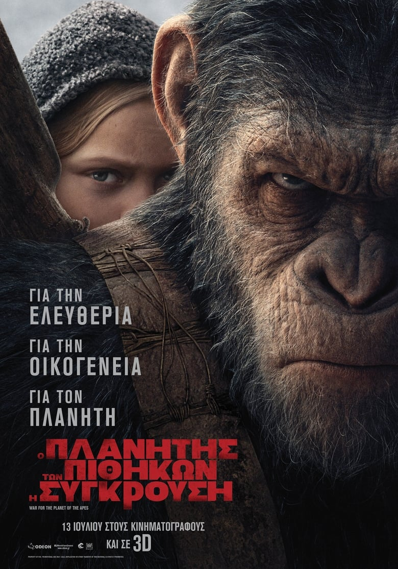 Εξώφυλλο του War for the Planet of the Apes