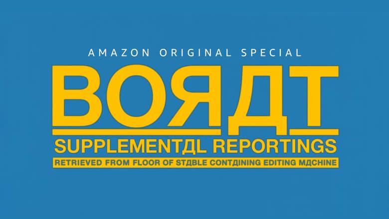 Borat Supplemental Reportings (2021)
